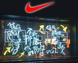 NIKE shop window, P20, Shanghai, China